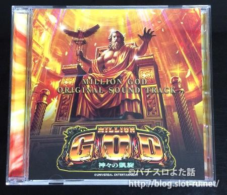 ミリオンゴッド~神々の凱旋~オリジナルサウンドトラックCD:ジャケット写真