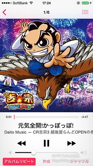 CR吉宗3越後屋らんどOPENサウンドトラック:ジャケットイメージ