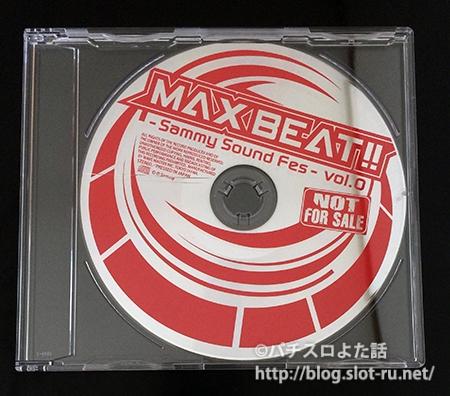 MAX BEAT!!スペシャル サンプラーCD
