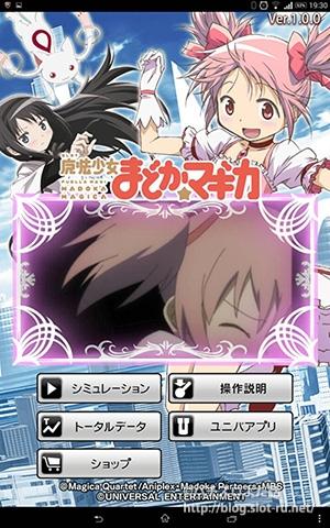 パチスロまどか☆マギカAndroidアプリオープニング画面1