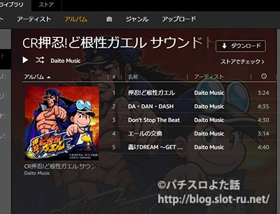 CR押忍!ど根性ガエル サウンドトラック:Amazonミュージックの画面