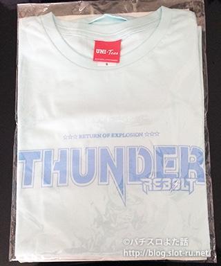サンダーVリボルトのTシャツはライトブルー