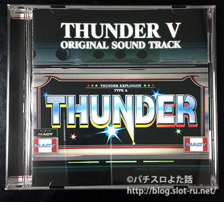 サンダーVオリジナルサウンドトラックジャケット写真