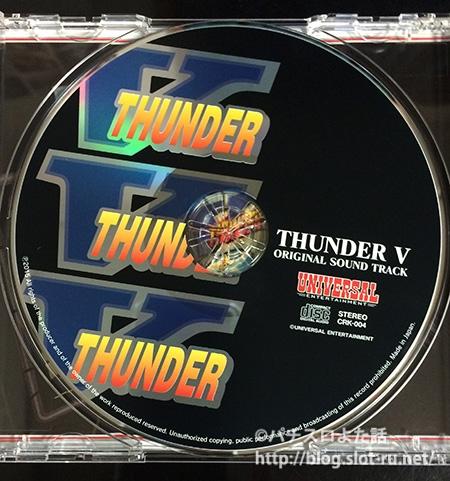 CDの三連V