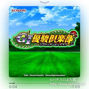 パチスロ GI優駿倶楽部サウンドトラック:ジャケット写真