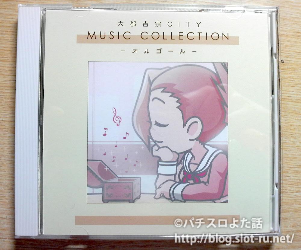大都吉宗CITY限定CD