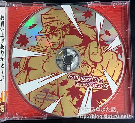 押忍!番長3サウンドトラック:ディスク面