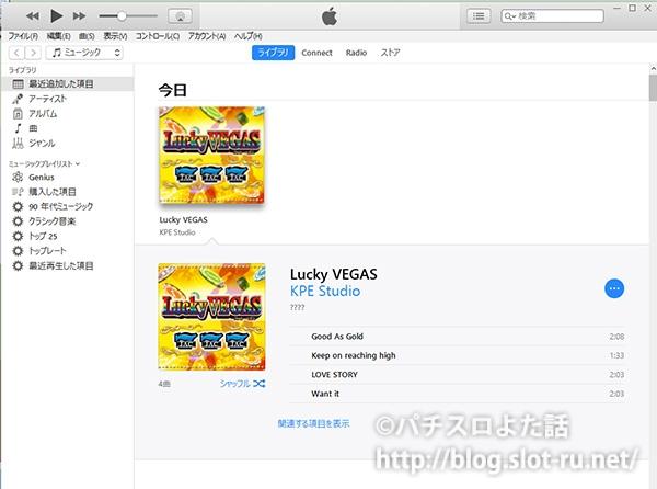 ラッキーベガスの音楽をiTunesに取り込んだ画面