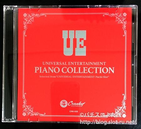 UNIVERSAL ENTERTAINMENT PIANO COLLECTION:ジャケット写真