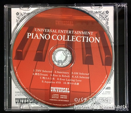 UNIVERSAL ENTERTAINMENT PIANO COLLECTION:CD写真
