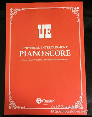 UNIVERSAL ENTERTAINMENT PIANO COLLECTION:楽譜写真