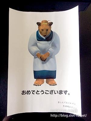 熊女将の当選通知!