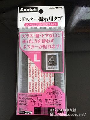 ポスター用の両面テープ
