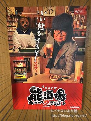 熊酒場2丁目店ポスター貼ったった。