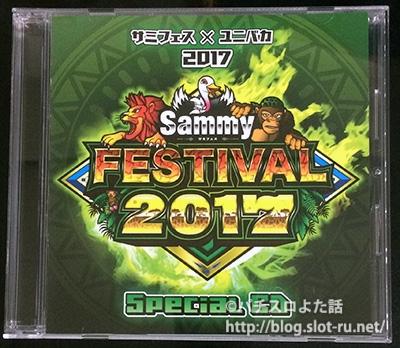 サミフェス×ユニバカ2017スペシャルCD<サミーディスク>:ジャケット写真