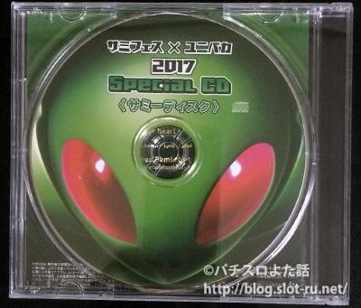 サミフェス×ユニバカ2017スペシャルCD<サミーディスク>:CD写真