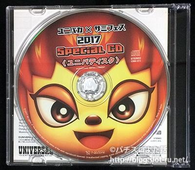 ユニバカ×サミフェス2017スペシャルCD<ユニバディスク>:CD写真
