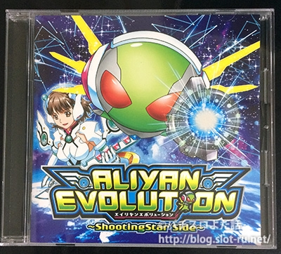 ALIYAN EVOLUTION ~ShootingStar Side~:ジャケット写真