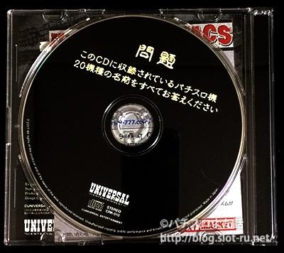 ウルトラマニアックス:CDには?