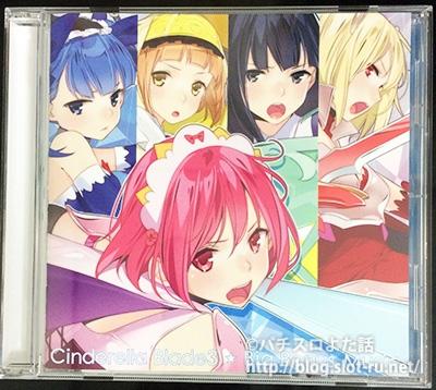 シンデレラブレイド3サウンドトラックCD:ジャケット写真