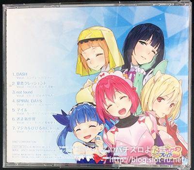 シンデレラブレイド3サウンドトラックCD:ケース裏写真