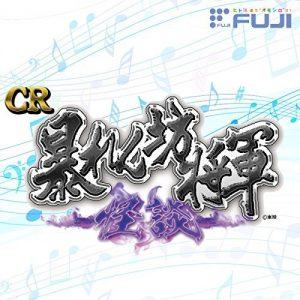 CR暴れん坊将軍 怪談 オリジナルサウンドトラック:ジャケット写真