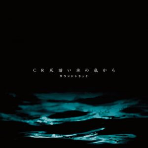 CR仄暗い水の底からサウンドトラック:ジャケット写真