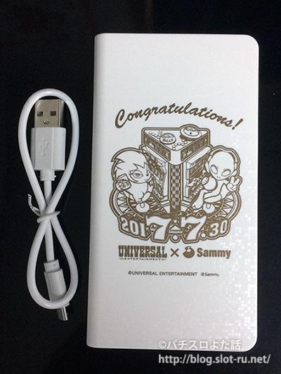 ユニバカサミフェス2017モバイルバッテリー