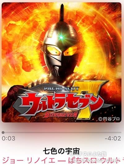 ぱちスロウルトラセブンサウンドトラック:ジャケット写真