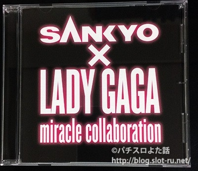 LADY GAGA (レディー・ガガ) サウンドトラックCD:ジャケット写真