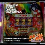 CR麻雀物語~役満乱舞のドラム大戦~オリジナルサウンドトラックCD:ジャケット写真
