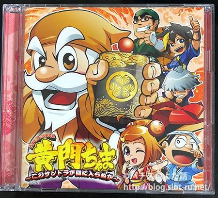 パチンコパチスロ黄門ちゃまサウンドトラックCD:ジャケット写真