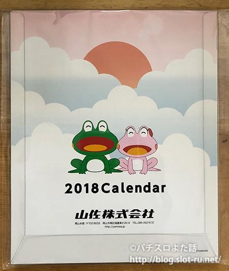 山佐の卓上カレンダー2018表紙