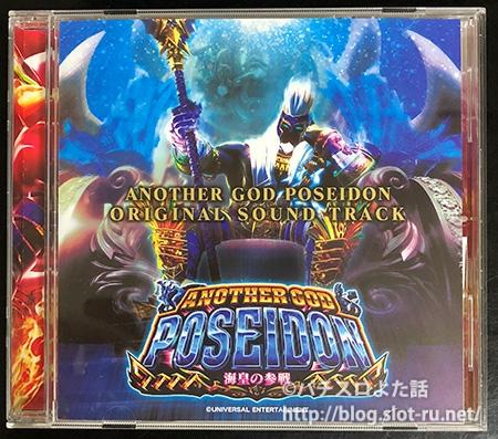 アナザーゴッドポセイドンオリジナルサウンドトラックCD:ジャケット写真