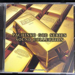 パチンコゴッドシリーズサウンドコレクション:ジャケット写真