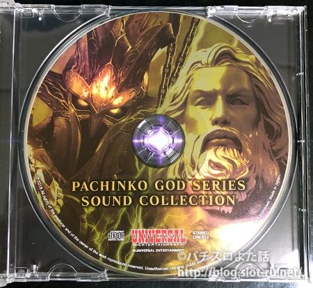 パチンコゴッドシリーズサウンドコレクション:ディスク面