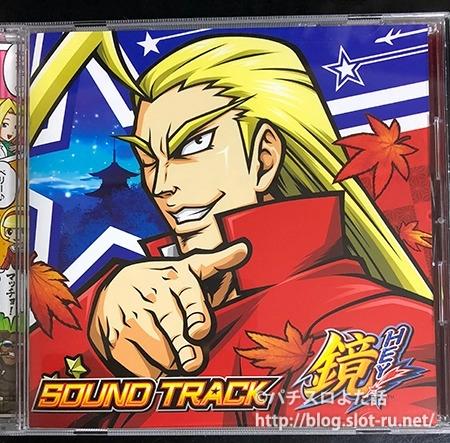 HEY!鏡サウンドトラックCD:ジャケット写真