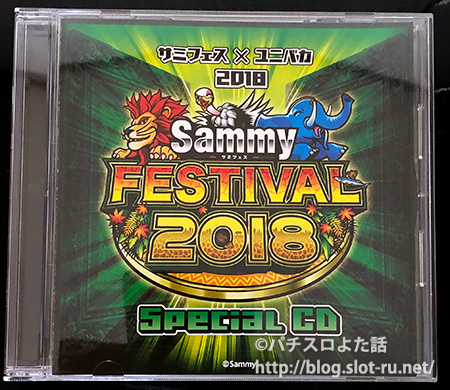 ユニバカサミフェス2018スペシャルCD<サミーディスク>:ジャケット写真