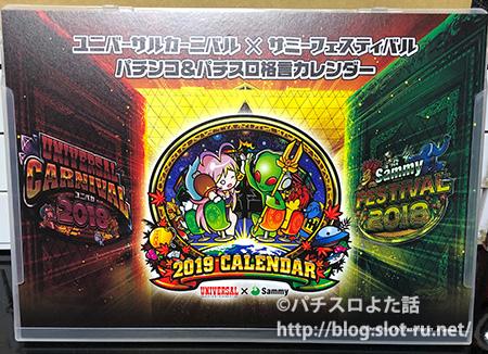 ユニバカサミフェス2018の予約特典カレンダー。