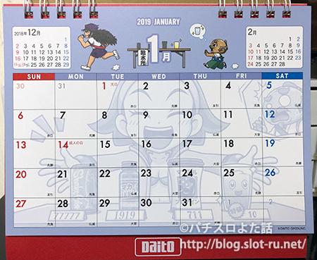 大都技研卓上カレンダー