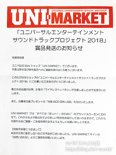 ユニバーサルエンターテインメントサウンドトラックプロジェクト2018賞品の送り状