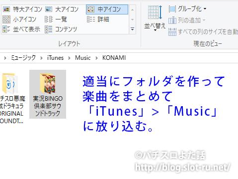 1.iTunesへの取り込み方