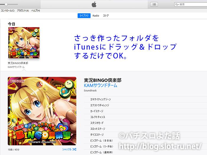 2.iTunesへの取り込み方