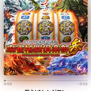 パチスロ 麻雀格闘倶楽部参サウンドトラック:ジャケット写真