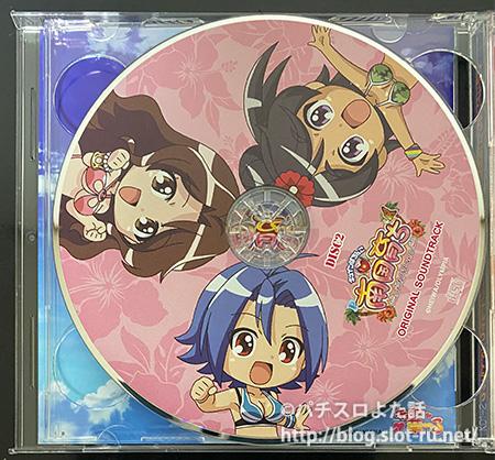 キュインぱちんこP南国育ち デカパトver.オリジナルサウンドトラックCD:デイスク2写真