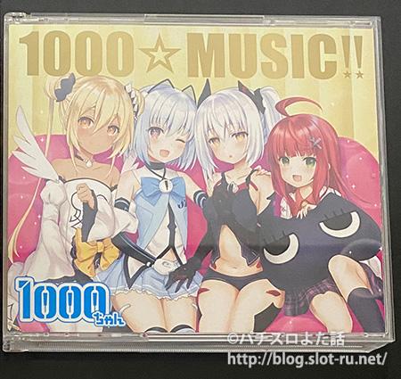 パチスロ1000ちゃんサウンドトラックCD:紙スリーブを外した写真