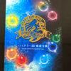 ハイドラ-30楽曲全集:パッケージ写真