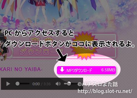 MP3ダウンロードボタン表示例