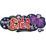 Pフィーバー真花月2 夜桜バージョン サウンドトラック