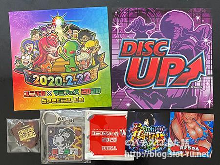 ユニバカサミフェス2020スペシャルCD:購入特典